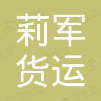 上海莉军货运代理有限公司
