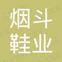 青岛烟斗鞋业有限公司