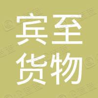 上海宾至货物运输有限公司