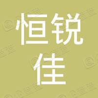 上海恒锐佳知识产权代理事务所(普通合伙)