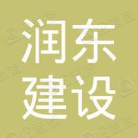 深圳市润东建设服务有限公司