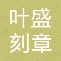 叶盛(广州)刻章服务有限公司