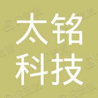 深圳市太铭科技有限公司