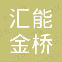 深圳前海汇能金桥投资管理企业(有限合伙)