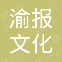 重庆渝报文化传播有限公司