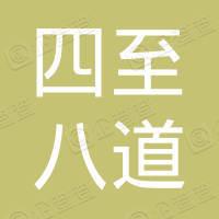 东莞市四至八道实业投资有限公司