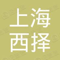 上海西择国际物流有限公司