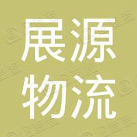 展源物流(上海)有限公司