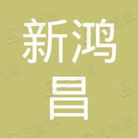 上海浩耀新鸿昌国际贸易有限公司
