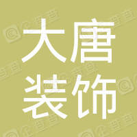 吉林省大唐装饰工程有限公司