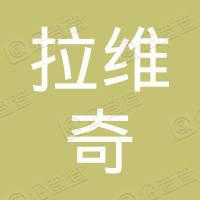 凤台拉维奇商贸有限公司