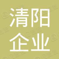 如东县清阳企业管理服务有限公司