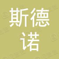 深圳市斯德诺科技有限公司
