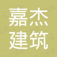 旬阳县嘉杰建筑劳务有限公司