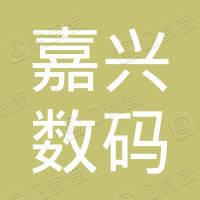 深圳市嘉兴数码科技有限公司