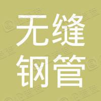 天津市无缝钢管厂