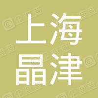 上海晶津建筑安装工程有限公司