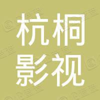 杭桐影视传媒(北京)有限公司