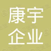 杭州康宇企业管理咨询合伙企业(有限合伙)
