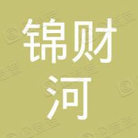 南宁市锦财河资产管理有限公司
