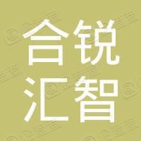 北京合锐汇智文化传媒有限公司