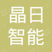 湖南晶日智能设备科技有限公司