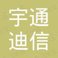 北京宇通迪信科技发展有限公司
