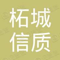 柘城县信质房地产开发有限公司