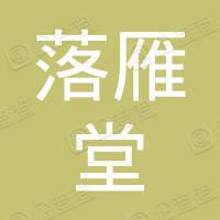 苏州市落雁堂民宿经营管理有限公司