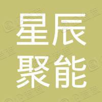 太原星辰聚能教育咨询有限公司