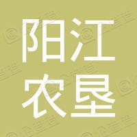 广东省阳江农垦集团有限公司