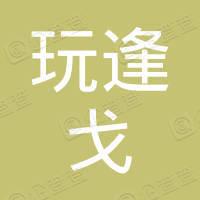 青白江玩逢戈日用品经营部