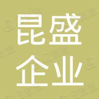 宁波象保合作区昆盛企业管理咨询合伙企业(有限合伙)