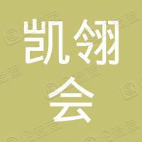 南京凯翎会展业有限公司