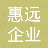 常熟惠远企业管理咨询中心(有限合伙)