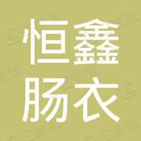 泰兴市恒鑫肠衣食品有限公司
