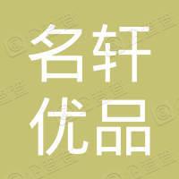 深圳市名轩优品科技有限公司