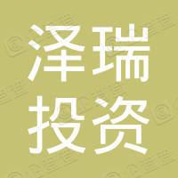 江苏泽瑞投资管理有限公司