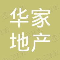 深圳市华家地产有限公司