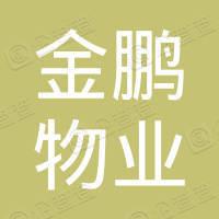 重庆金鹏物业(集团)有限公司