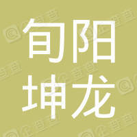 旬阳县坤龙工程劳务有限公司