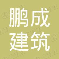 汉阴鹏成建筑劳务有限公司