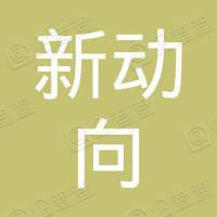 苏州新动向文化传播有限公司