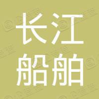启东市长江船舶工业投资发展有限公司