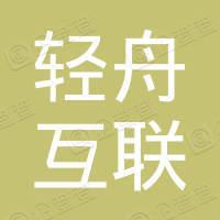北京轻舟互联投资中心(有限合伙)