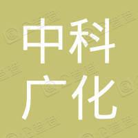 中科广化检测技术服务(福建)有限公司