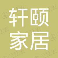 邳州市轩颐家居有限公司