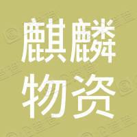 云南曲靖麒麟物资有限公司汽车销售店