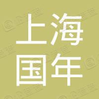 上海国年企业管理咨询合伙企业(有限合伙)