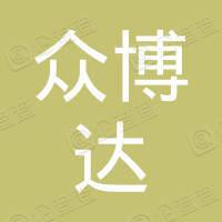 北京众博达石油科技有限公司西安分公司
